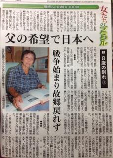 南九州新聞1.JPG