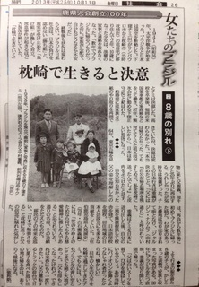 南九州新聞2.JPG