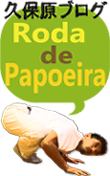 papoeira.png